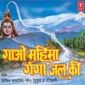 Are Hum Ganga Ji Ki Dhara Mein Song