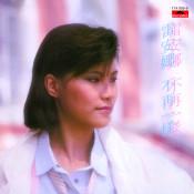 Back To Black Series - Bu Zai Yi Yang Songs