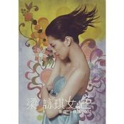 Women. Love - Best of Gigi Leung 2007 Songs