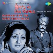 Saurashtra No Singh Chhelbhai Songs