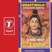 Bhaktimala-Shivsahastra Namawali Songs