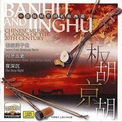 Chinese Music Classics Of The 20th Century: Banhu Songs