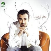 Banat El Youm Songs