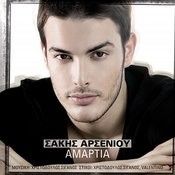 Epesa Exo MP3 Song Download- Amartia Epesa Exo Song by Sakis