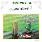 Hagayui Kuchibiru Songs