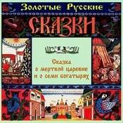 Golden Russian Tales. Skazka O Mertvoj Carevne I O Semi Bogatyrjah Songs