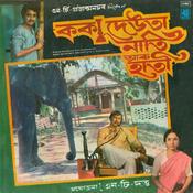 Kaka Dauta Nati Aro Hathi Songs