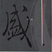 Sheng Zhongguo Songs