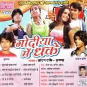 Godiya Mein Dhake Songs