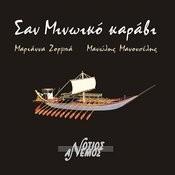 San Minoiko Karavi Songs