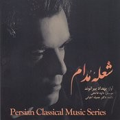 Sho`leh-Ye Modam - Persian Classical Music Series 3 Songs