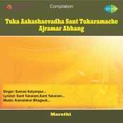 Tuka Aakashaevadha Sant Tukaramache Ajramar Abhang Songs
