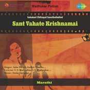 Meera Bhajans Part 1 Songs