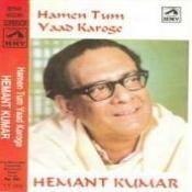 Hamren Tum Yaad Hamren Tum Yaad Karoge Songs
