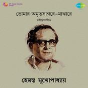 Tomar Amrita Sagar Majhare Songs
