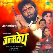 Janmthep Mar Songs