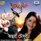 Surjer Khonje Antara Chowdhury Songs