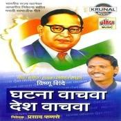 Ghatna Vachva Desh Vachva Songs