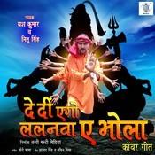 De Di Ago Lalanva Aey Bhola Songs