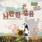 Walk Alongside (Kyushu Olle) Songs