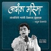 Abhang Mahima - Santanchiye Gaavi Premacha Sukaal Songs