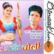Chhot Bhaeel Choli Songs