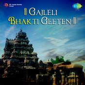 Gajaleli Bhakti Geeeten Vol 2 Songs