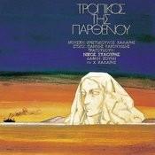 Tropikos Tis Parthenou Songs