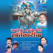 Navas Gheun Tav Charni Mi Aai Majhi Shanteshwari Song
