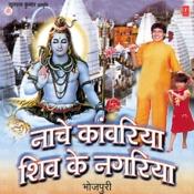 Nache Kanwariya Shiv Ke Nagariya Songs