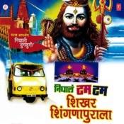 Nighala Tam Tam Shikhar Shignapural Songs