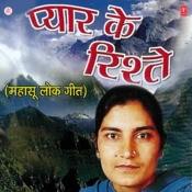 Pyar Ke Rishte-Mahasu Lokgeet Songs