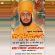 Saakhi Kithe Chaliyei Vichhoda Pa Ke Part-1 Songs