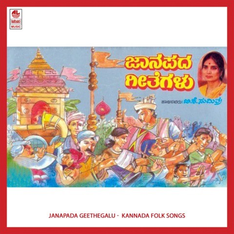 Ondagi Balu Kannada Film Songs 24