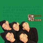 Huan Qiu Cui Qu Sheng Ji Jing Xuan Songs