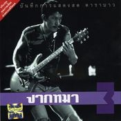 Hua Kwai Park Ma Pa Sa Pleng #3 (Live) Songs