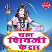 Bagad Bam Shiv Lehri Mp3 Song Download Chal Shivji Ke Dwar Bagad Bam Shiv Lehri Song By Prem Mehra On Gaana Com
