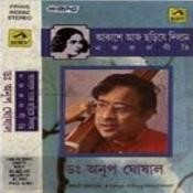 Akashe Aaj Chhariye - Nazrul Songs By Anup Ghosal Songs