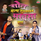 Bappa Mala Tuzyavar Bharavasa Hay Hay (Mangesh Shirke) Song