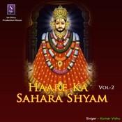 Khatu Wale Shyam Baba Karna Song