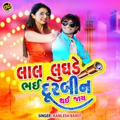 Lal Lughdu Bhali Ne Bhai Doorbin Thayi Jaay Jitu Prajapati Full Mp3 Song
