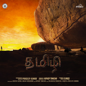 Tamizhi Hiphop Tamizha Full Mp3 Song