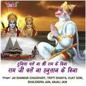 He Dukh Bhanjan Song