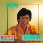 Back To Black Series - Sheng Yin Songs