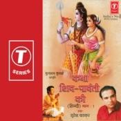 Katha Shiv-Parvati Ki Songs