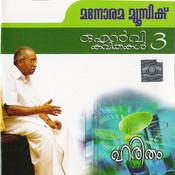 Haritham Songs