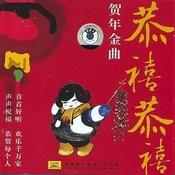 Auspicious Spring (Wan Nian Hong) Song