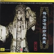 Classic Collection Of Mei Lanfang: Vol. 8 (Mei Lanfang Chang Qiang Zhen Cang Ban Ba) Songs