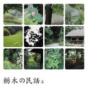 Tochigi No Minwa Songs