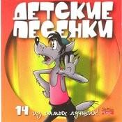 Detskie Pesenki - 14 Iz Samyih Luchshih Songs